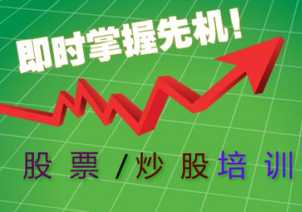 深圳股票培训精品强化培训
