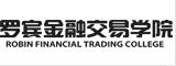深圳罗宾金融交易学院