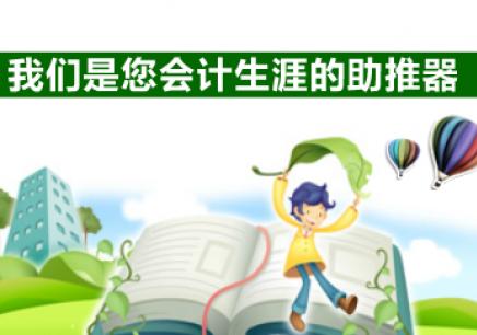 上海注册会计师培训班