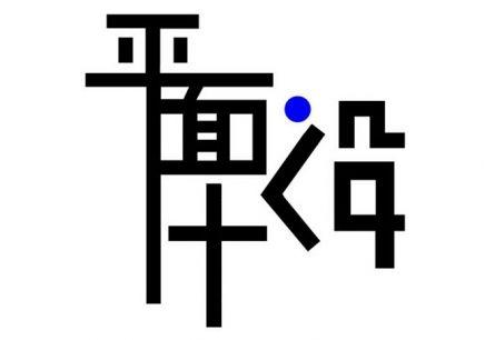 哈尔滨平面设计技能班