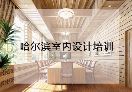 黑龙江哈尔滨室内设计软件培训大全
