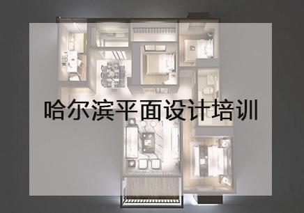 哈尔滨香坊区平面设计学习班