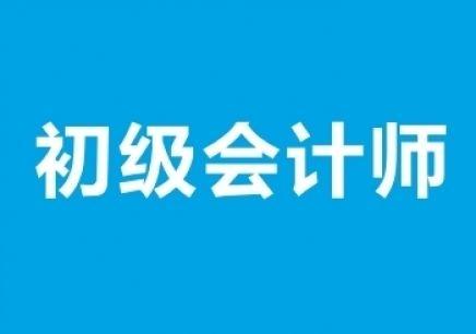 哈尔滨初级会计职称培训学校