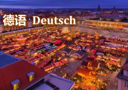 南京学个德语要多少钱