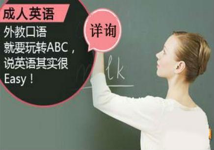 长春成人英语学习班