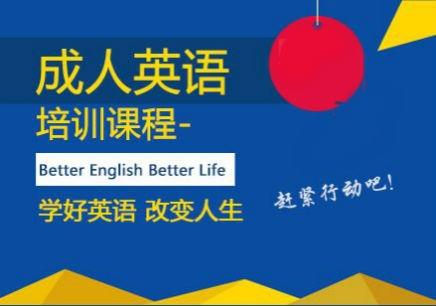 长春成人英语入门学习班