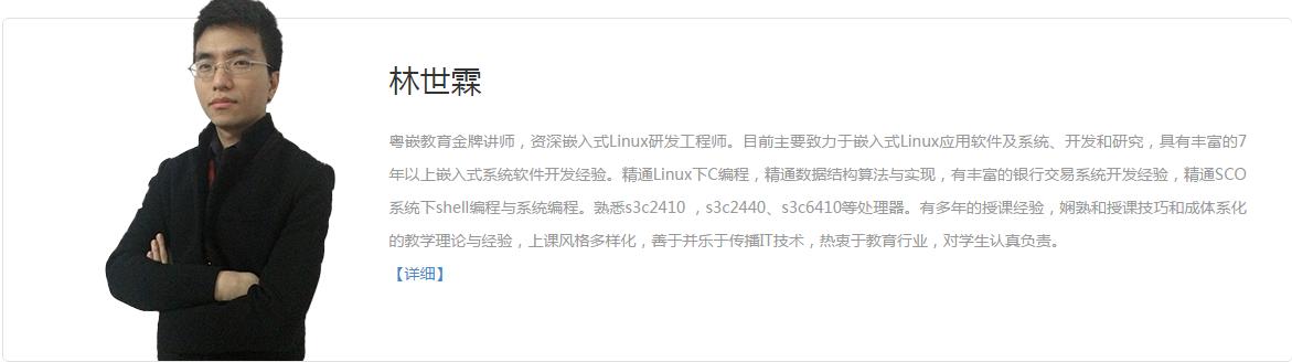 广州java培训机构老师