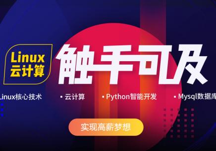深圳linux培训班哪家好