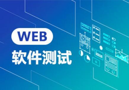 上海web工程师培训课程