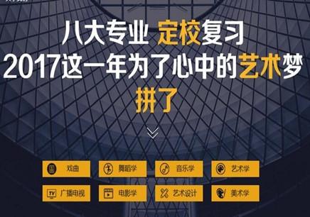 徐州艺术考研课程