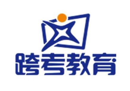 西安考研专业课培训机构
