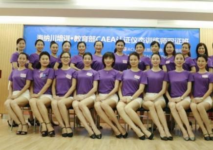 上海仪态礼仪培训
