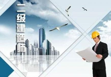 衡阳二级建造师学习班