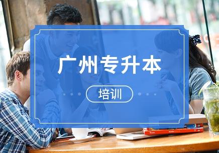 广州的自考网