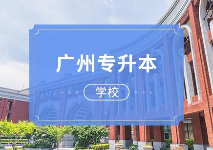 广州自考报名系统