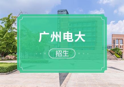 广州电大招生