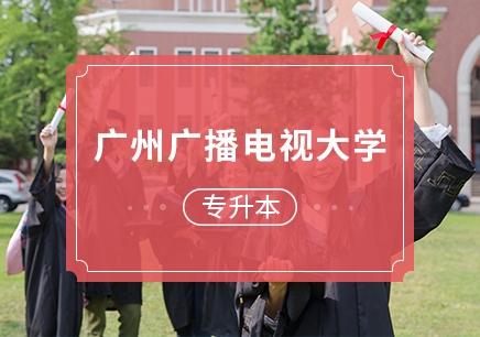 广州广播电视大学专升本