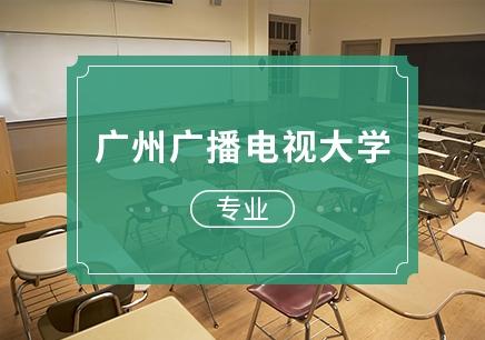 广州电大报名网
