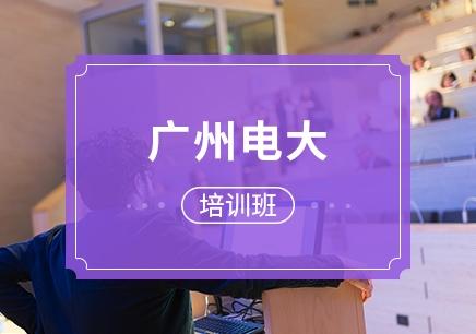 广州电大报名要求