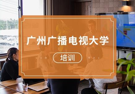 广州广播电视大学培训