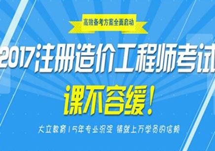 2018杭州注册造价师
