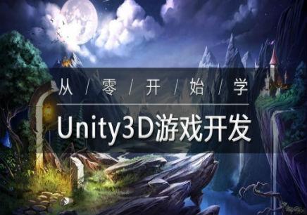郑州Unity游戏专业培训