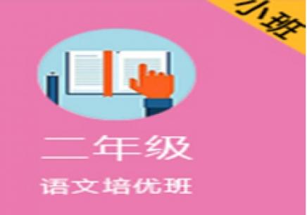 2017寒春二年级语文培优班