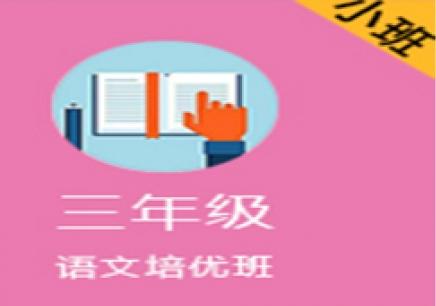 2017寒春三年级语文培优班