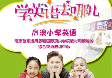 南京栖霞小学英语冲刺班(7-12岁)