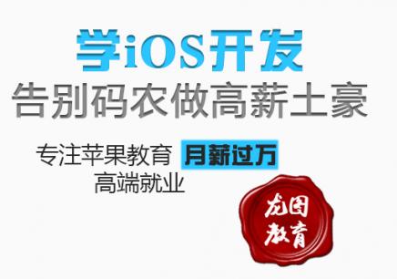 湘潭IOS手机开发培训
