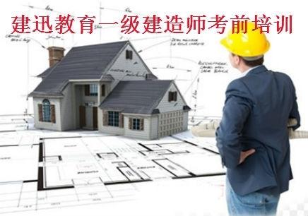 泉州一级建造师考试培训机构