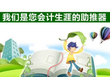 杭州美国注册会计师培训