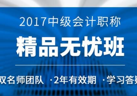 杭州会计中级职称培训课程