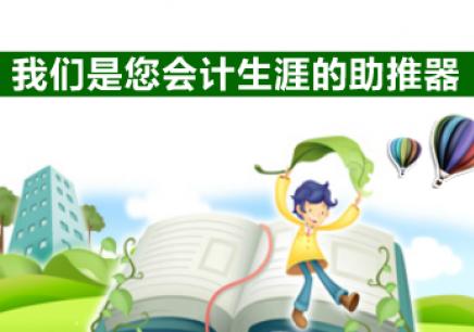 南京美国注册会计师培训