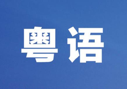 深圳南山学习粤语机构