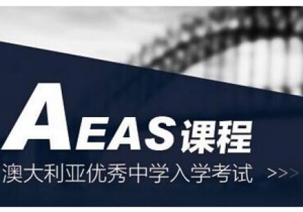 AEAS考试介绍 aeas考试 aeas