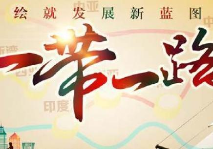 杭州一带一路发展战略培训