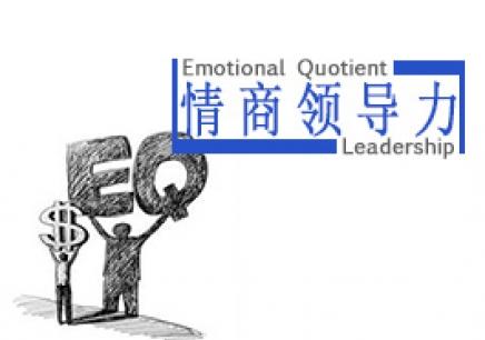 南京领导情商管理培训