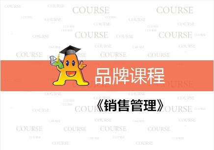 蘇州銷售管理培訓