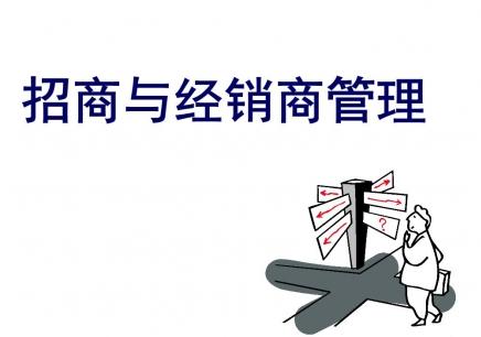 天津經銷商培訓班