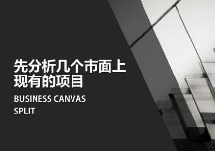 天津商业模式怎么建立?