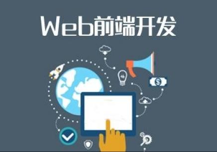 重庆web前端技术精修班