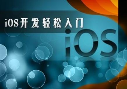 重庆iOS开发培训