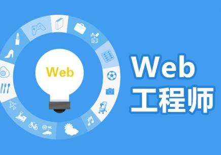 重庆web前端开发培训