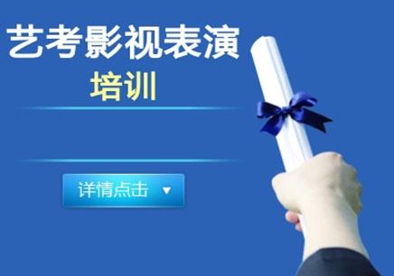 深圳艺考影视表演集训