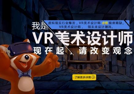 VR美术设计师