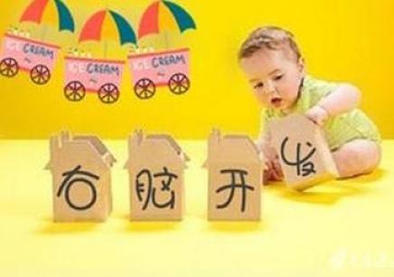 儿童右脑全能开发课程