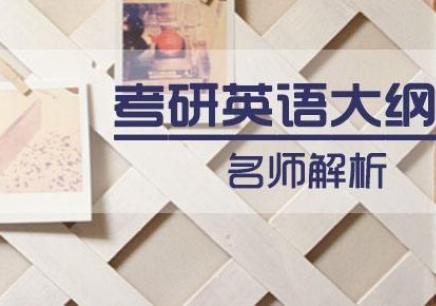 贵阳考研英语周末补习培训