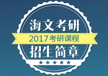 广州考研(新传标准)课程