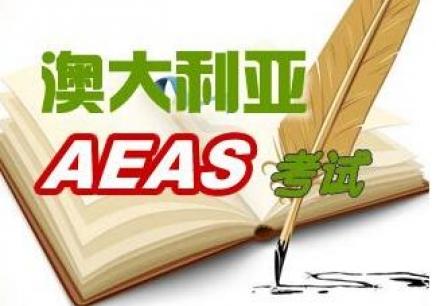 北京哪里有aeas学习班